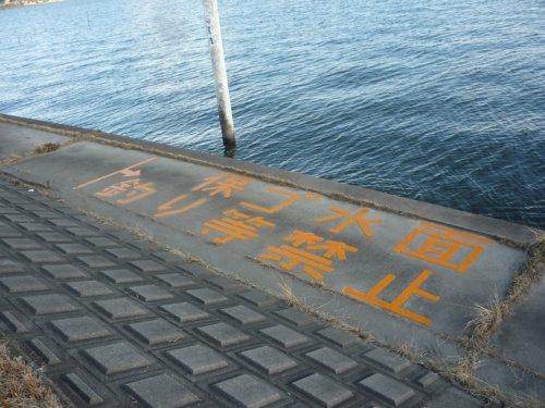 霞ヶ浦の釣り禁止エリア