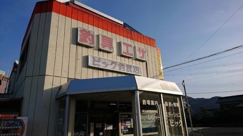 ビック釣具店